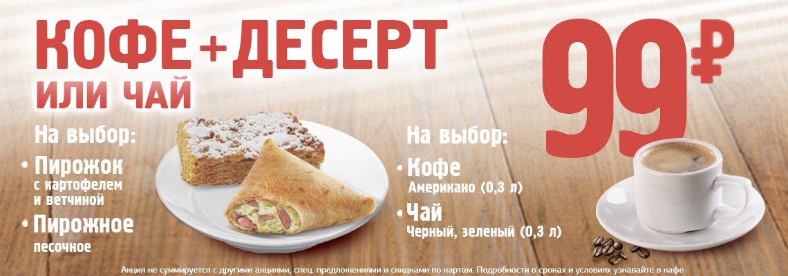 Кофе плюс десерт за 99р!, Крошка-картошка